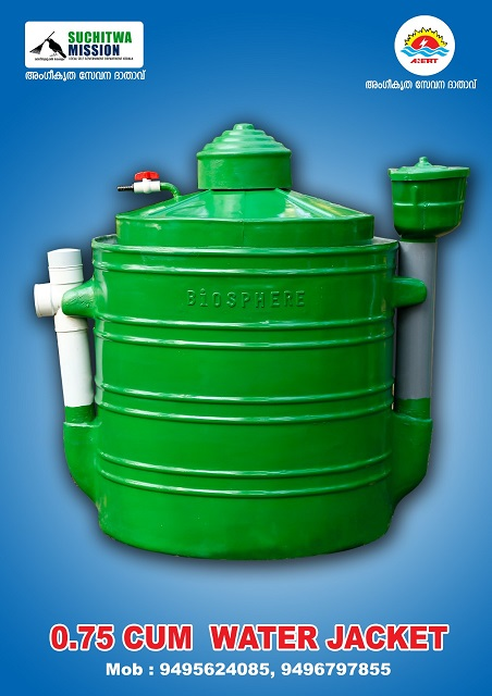 PORTABLE BIOGAS PLANT 0.75 CM. WATER JACKET TYPE