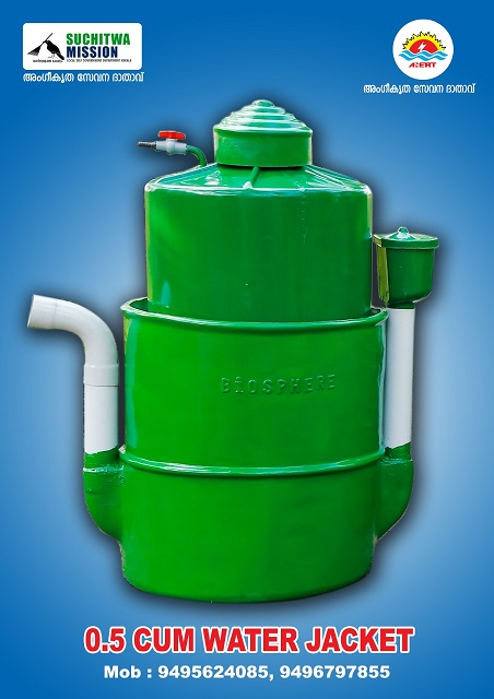 PORTABLE BIOGAS PLANT .65CUM. WATER JACKET