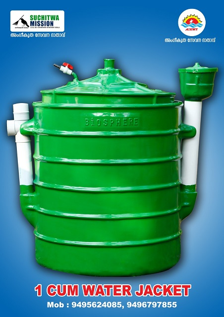 PORTABLE BIOGAS PLANT 1CM WATER JACKET TYPE